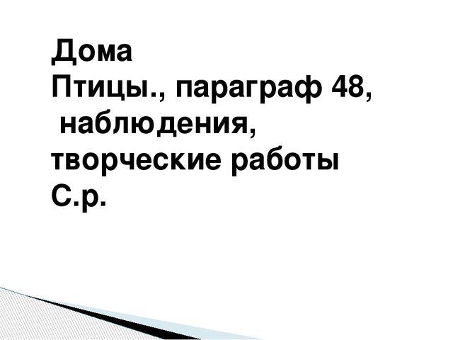 Дома Птицы., параграф 48, наблюдения, творческие работы С.р.