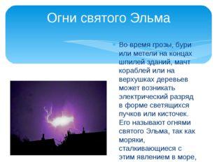 Огни святого Эльма Во время грозы, бури или метели на концах шпилей зданий, м