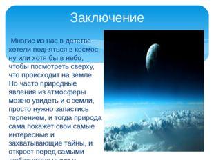 Заключение Многие из нас в детстве хотели подняться в космос, ну или хотя бы
