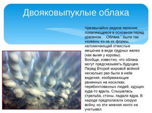 Двояковыпуклые облака Чрезвычайно редкое явление, появляющееся в основном пер