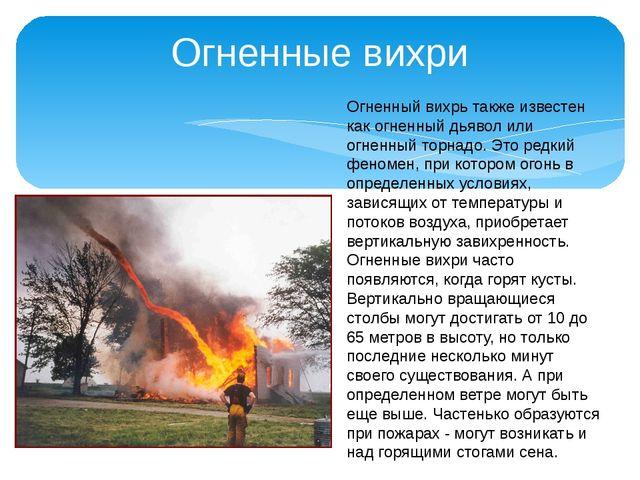 Огненные вихри Огненный вихрь также известен как огненный дьявол или огненный...