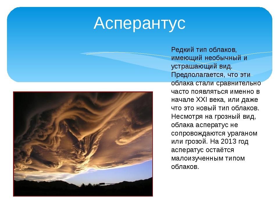 Асперантус Редкий тип облаков, имеющий необычный и устрашающий вид. Предполаг...