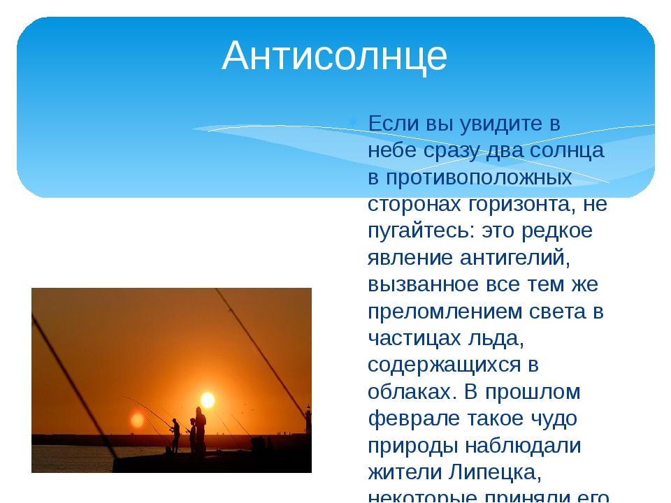 Антисолнце Если вы увидите в небе сразу два солнца в противоположных сторонах...