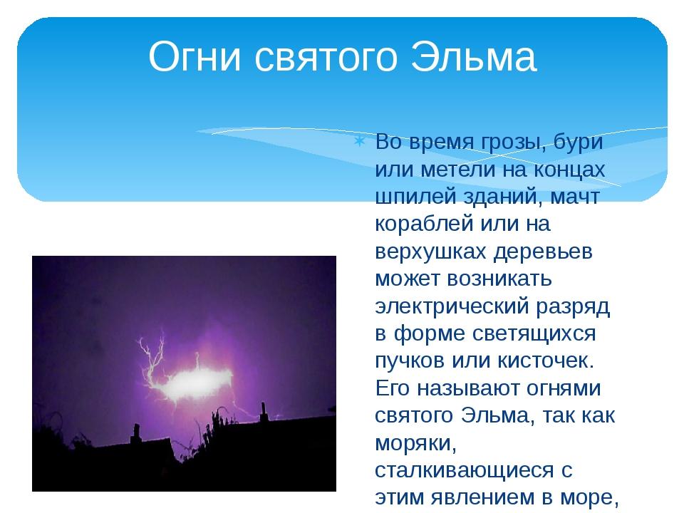 Огни святого Эльма Во время грозы, бури или метели на концах шпилей зданий, м...