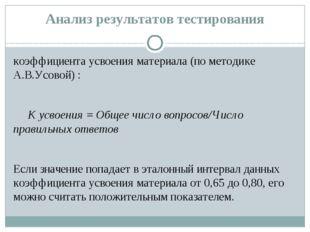 Анализ результатов тестирования коэффициента усвоения материала (по методике
