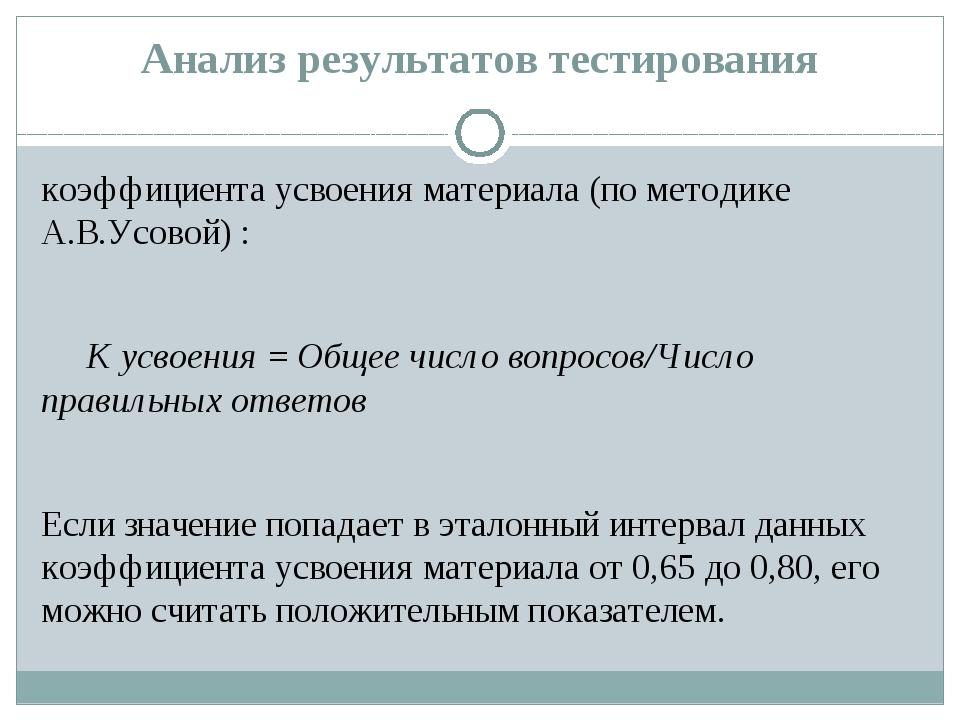 Анализ результатов тестирования коэффициента усвоения материала (по методике...
