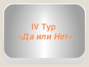 IV Тур «Да или Нет»