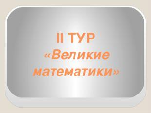 II ТУР «Великие математики»