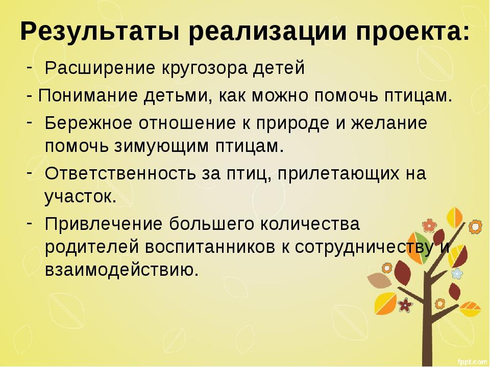 Результаты реализации проекта: Расширение кругозора детей - Понимание детьми,...