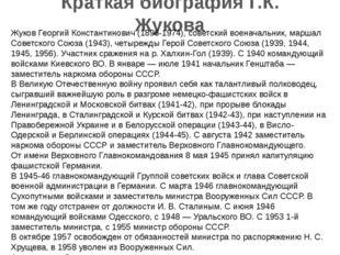 Краткая биография Г.К. Жукова Жуков Георгий Константинович (1896-1974), совет