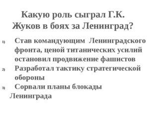 Какую роль сыграл Г.К. Жуков в боях за Ленинград? Став командующим Ленинградс