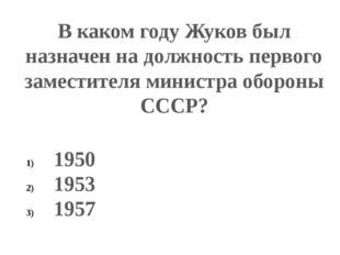 В каком году Жуков был назначен на должность первого заместителя министра обо