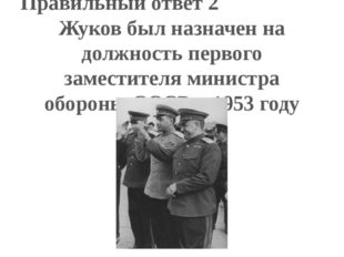 Правильный ответ 2 Жуков был назначен на должность первого заместителя минист