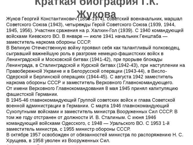 Краткая биография Г.К. Жукова Жуков Георгий Константинович (1896-1974), совет...