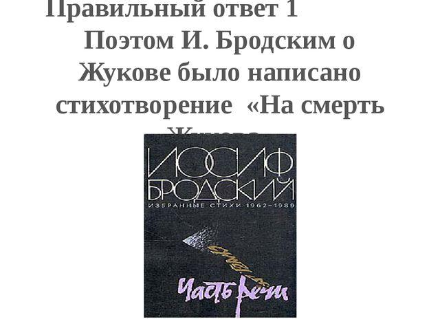 Правильный ответ 1 Поэтом И. Бродским о Жукове было написано стихотворение «Н...