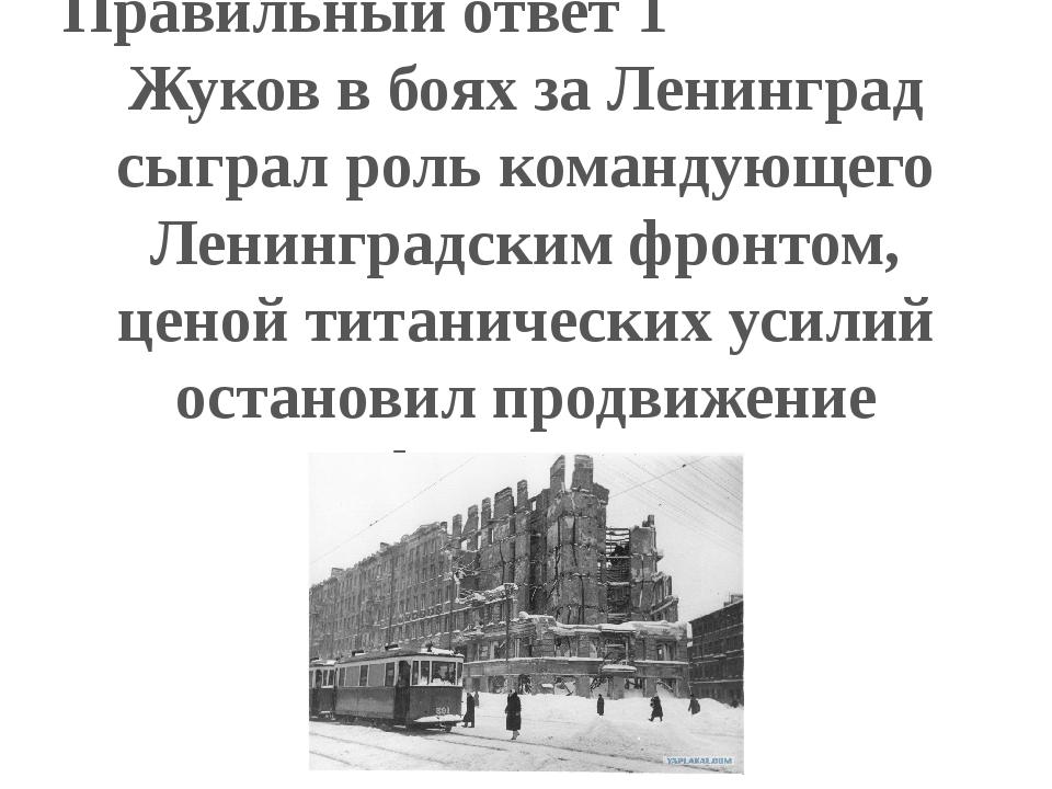 Правильный ответ 1 Жуков в боях за Ленинград сыграл роль командующего Ленингр...