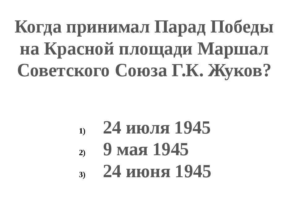 Когда принимал Парад Победы на Красной площади Маршал Советского Союза Г.К. Ж...