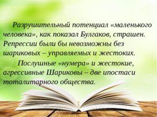 Разрушительный потенциал «маленького человека», как показал Булгаков, страше