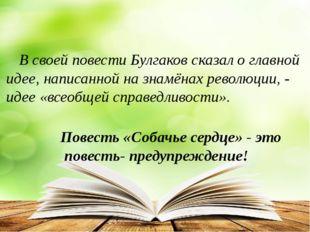 В своей повести Булгаков сказал о главной идее, написанной на знамёнах револ