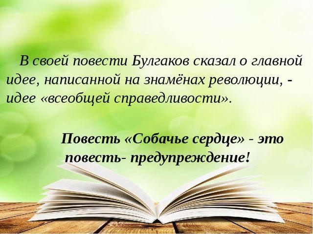 В своей повести Булгаков сказал о главной идее, написанной на знамёнах револ...