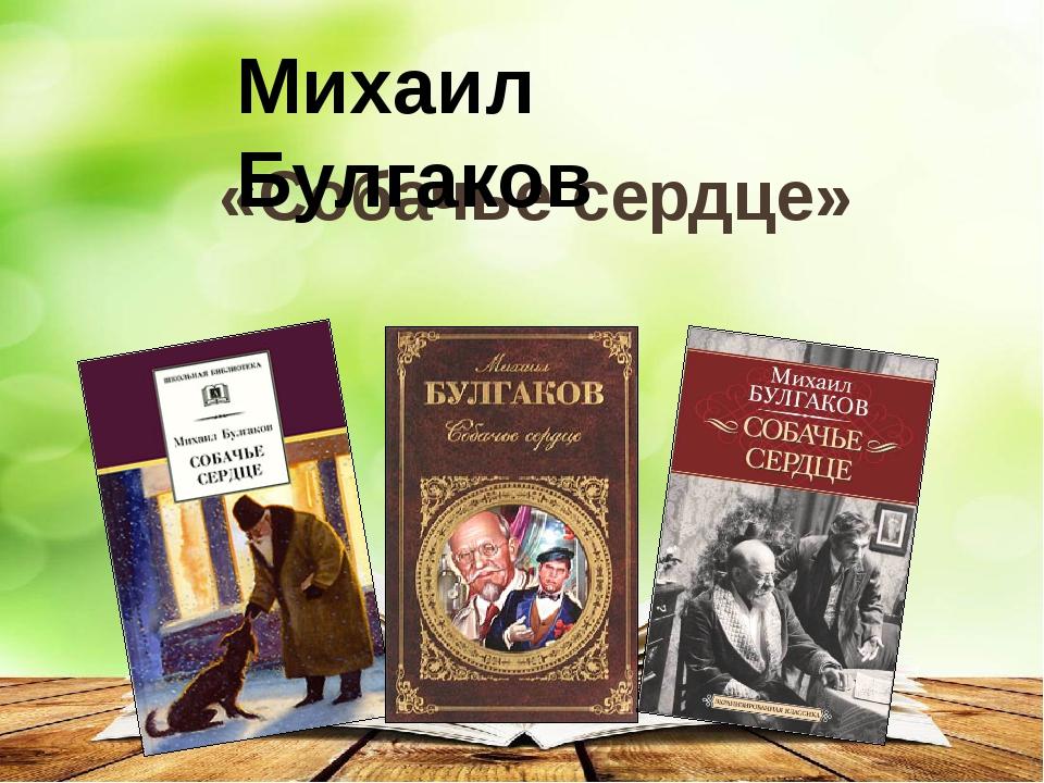 «Собачье сердце» Михаил Булгаков