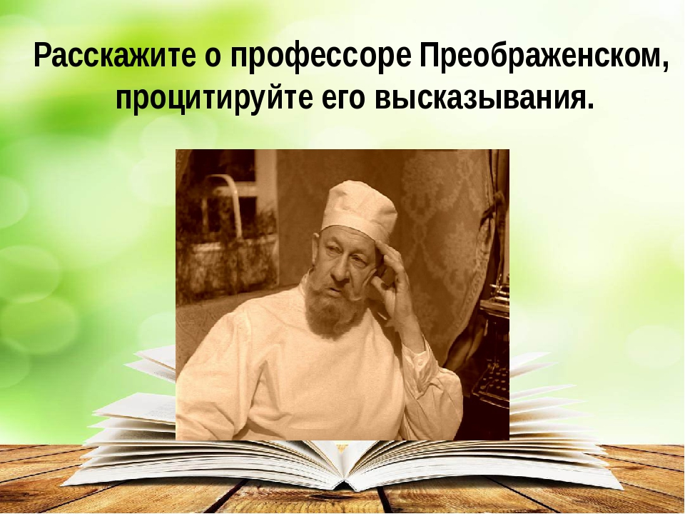 Расскажите о профессоре Преображенском, процитируйте его высказывания.