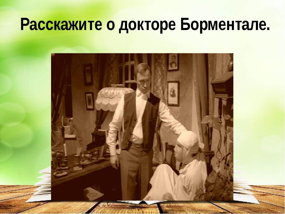 Расскажите о докторе Борментале.