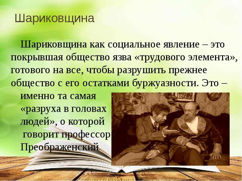 Шариковщина как социальное явление – это покрывшая общество язва «трудового э...