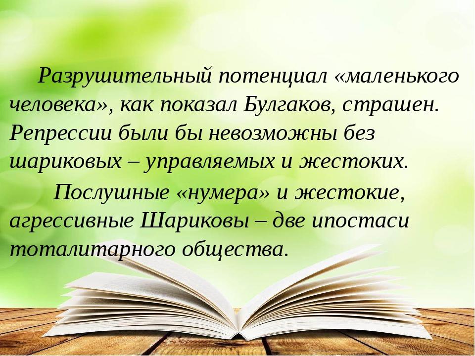 Разрушительный потенциал «маленького человека», как показал Булгаков, страше...