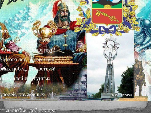 Наша Столица Владикавказ – любимый город! Дорогой город мой, здравствуй! Моло...