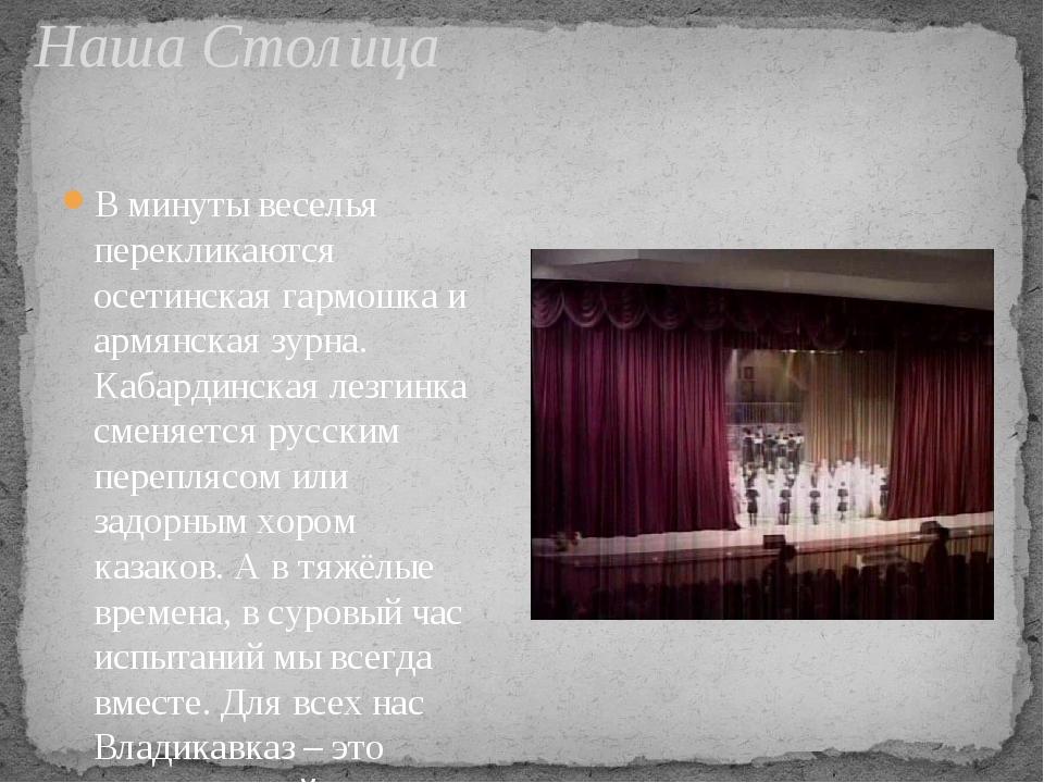 Наша Столица В минуты веселья перекликаются осетинская гармошка и армянская з...