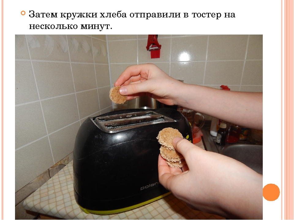 Затем кружки хлеба отправили в тостер на несколько минут.