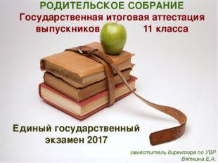 РОДИТЕЛЬСКОЕ СОБРАНИЕ Государственная итоговая аттестация выпускников 11 клас