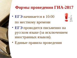 Формы проведения ГИА-2017 ЕГЭ начинается в 10:00 по местному времени ЕГЭ пров