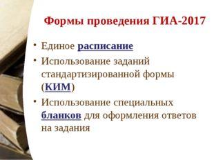 Формы проведения ГИА-2017 Единое расписание Использование заданий стандартизи