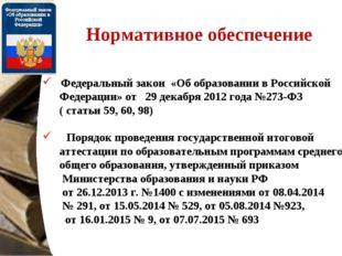 Нормативное обеспечение Федеральный закон «Об образовании в Российской Федера