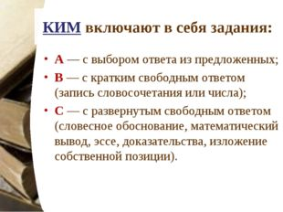 КИМ включают всебя задания: А — с выбором ответа из предложенных; В— скрат