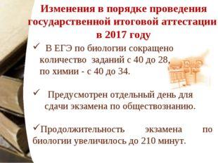 Изменения в порядке проведения государственной итоговой аттестации в 2017 год
