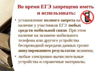 Во время ЕГЭ запрещено иметь и использовать: установление полногозапрета на