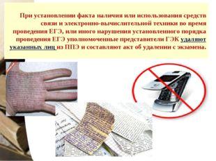 При установлении факта наличия или использования средств связи и электронно-в