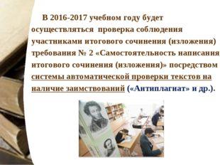 В 2016-2017 учебном году будет осуществляться проверка соблюдения участниками