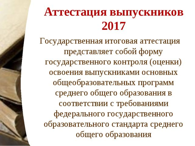 Аттестация выпускников 2017 Государственная итоговая аттестация представляет...
