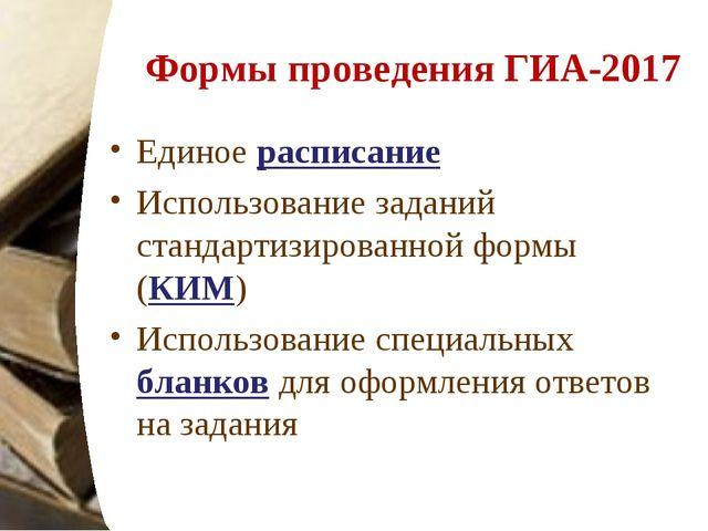 Формы проведения ГИА-2017 Единое расписание Использование заданий стандартизи...
