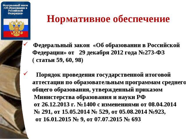 Нормативное обеспечение Федеральный закон «Об образовании в Российской Федера...