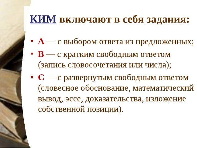 КИМ включают всебя задания: А — с выбором ответа из предложенных; В— скрат...
