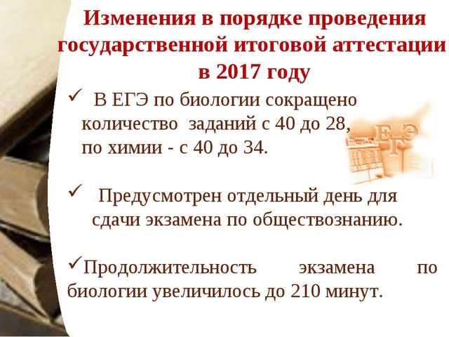 Изменения в порядке проведения государственной итоговой аттестации в 2017 год...