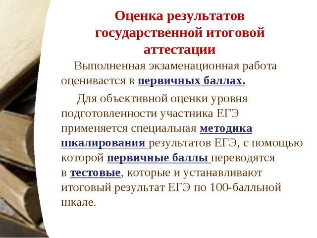 Оценка результатов государственной итоговой аттестации Выполненная экзаменаци...