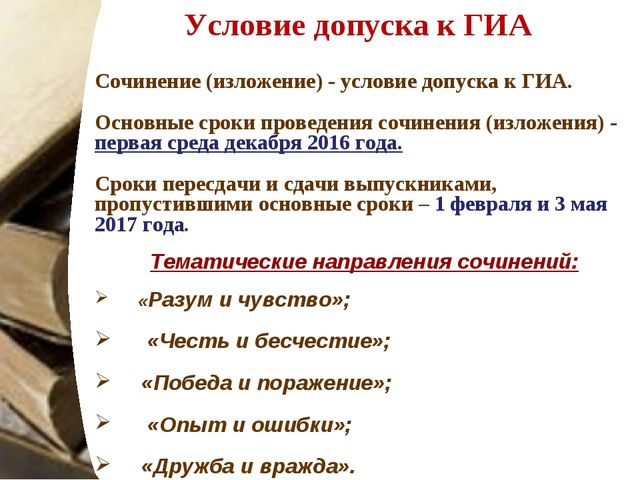 Условие допуска к ГИА Сочинение (изложение) - условие допуска к ГИА. Основные...