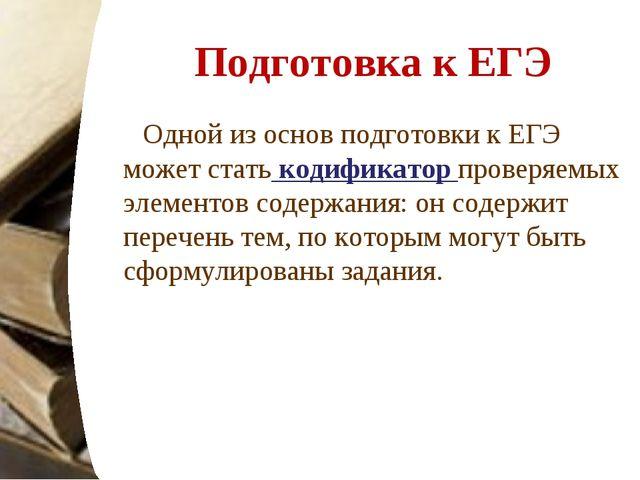 Подготовка к ЕГЭ Одной из основ подготовки к ЕГЭ может стать кодификатор пров...