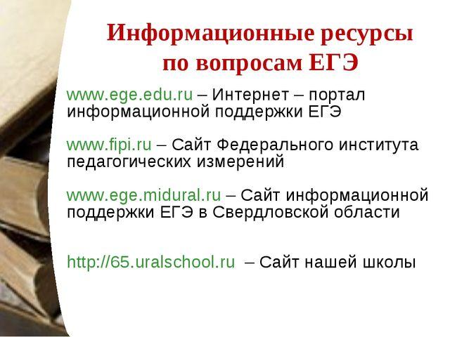 Информационные ресурсы по вопросам ЕГЭ www.ege.edu.ru – Интернет – портал инф...